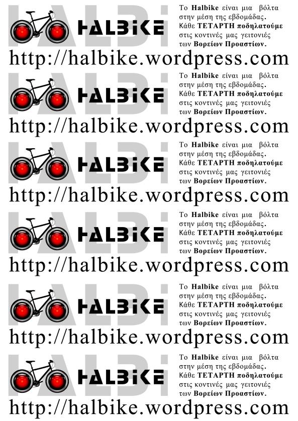 HALBIKE FLYER A4